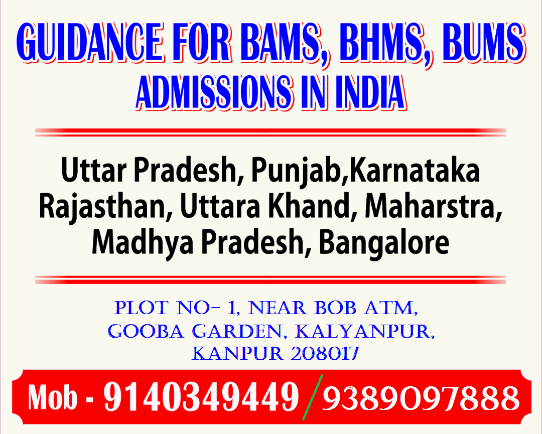 Confirm BAMS BUMS BHMS BDS Admission in UP UK MP Bangalore Punjab 20